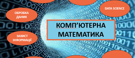 «Комп'ютерна математика»