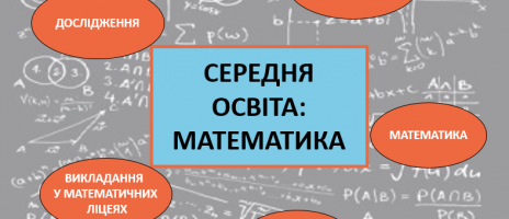 «Середня освіта (математика)»