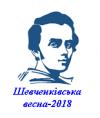 """Міжнародна науково-практична конференція """"Шевченківська весна"""""""
