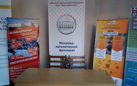 29 вересня з 10 до 15 години  мех-мат бере участь в заході КНУ expo 2018. Підтримаємо наш МЕХ-МАТ!