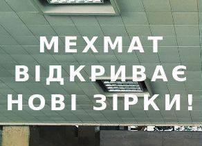 Відчуй себе студентом кращого вузу України!