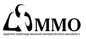 Оголошення! 06.02.2019 відбулась Відкрита студентська олімпіада механіко-математичного факультету.