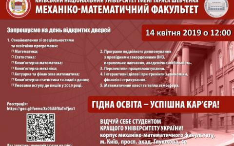 14 квітня 2019 року – День відкритих дверей на механіко-математичному факультеті