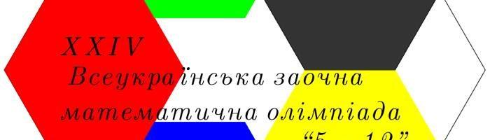"XXIV Всеукраїнська заочна математична олімпіада ""5-12"""