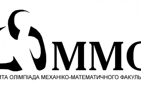 Відкрита студентська олімпіада механіко-математичного факультету