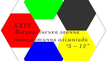 "XXІV Всеукраїнська заочна математична олімпіада ""5-12"""