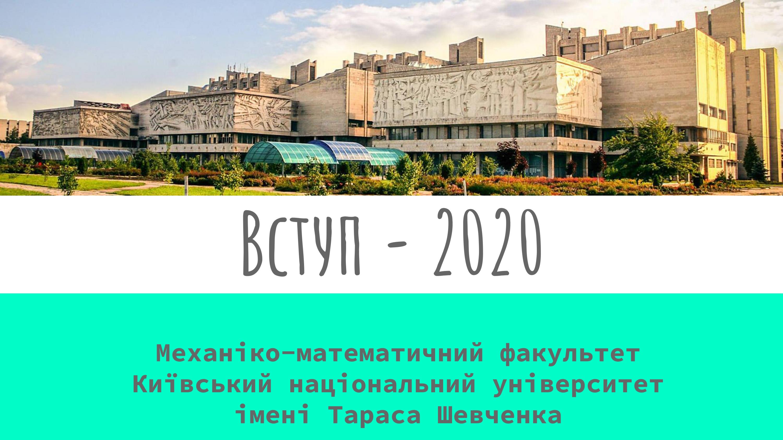 Шановні вступники 2020 року!