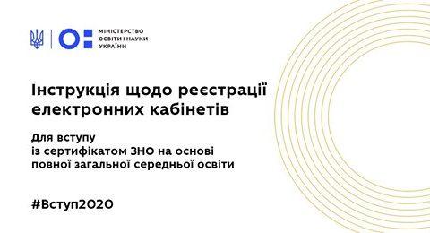Інструкція щодо реєстрації електронних кабінетів