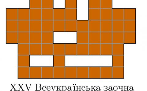 "XXV Всеукраїнська заочна математична олімпіада ""5-12"""