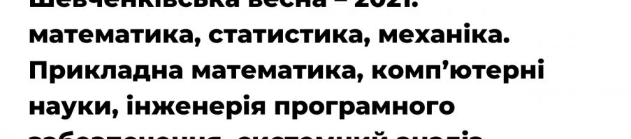 Шевченківська весна – 2021