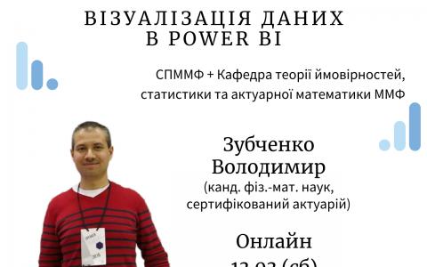 """""""Візуалізація даних в Power BI"""" 13 березня"""